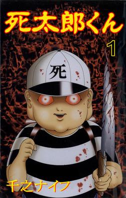 死太郎くん  1巻-電子書籍