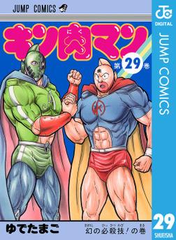 キン肉マン 29-電子書籍