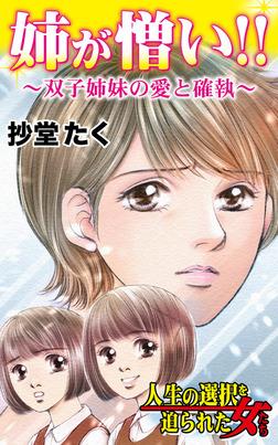 姉が憎い!!~双子姉妹の愛と確執/人生の選択を迫られた女たちVol.1-電子書籍