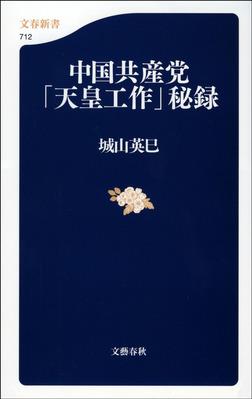 中国共産党「天皇工作」秘録-電子書籍