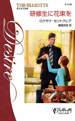 研修生に花束を-電子書籍