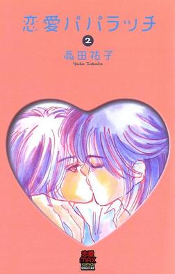 恋愛パパラッチ 2-電子書籍