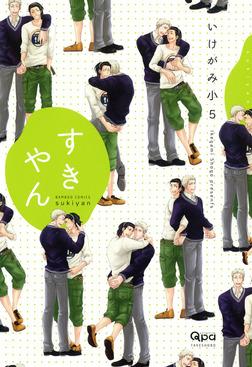 すきやん-電子書籍