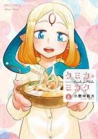 クミカのミカク(6)【電子限定特典ペーパー付き】