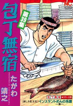 包丁無宿 39-電子書籍