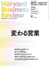DIAMONDハーバード・ビジネス・レビュー21年6月号
