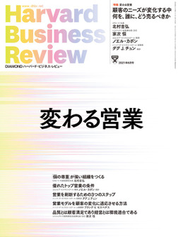 DIAMONDハーバード・ビジネス・レビュー21年6月号-電子書籍