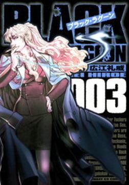 ブラック・ラグーン(3)-電子書籍
