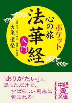 ポケット 心の旅 法華経 入門-電子書籍