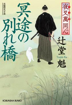 夜叉萬同心 冥途の別れ橋-電子書籍
