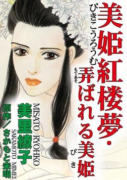 美姫紅楼夢・弄ばれる美姫-電子書籍