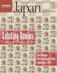 KATEIGAHO INTERNATIONAL JAPAN  EDITION AUTUMN / WINTER 2018