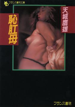 恥肛母-電子書籍