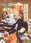 乙女×文楽 (The Ghost in the Doll) 第二巻
