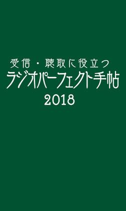 受信・聴取に役立つ ラジオパーフェクト手帖2018-電子書籍