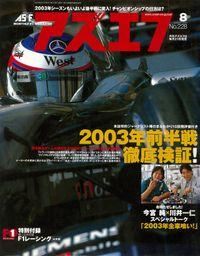 AS+F(アズエフ)2003年8月号