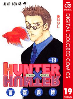 HUNTER×HUNTER カラー版 19-電子書籍