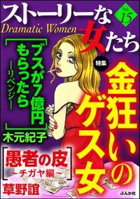 ストーリーな女たち金狂いのゲス女 Vol.15