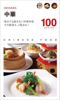 中華100
