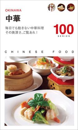 中華100-電子書籍
