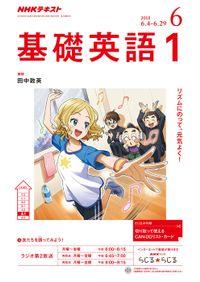 NHKラジオ 基礎英語1 2018年6月号