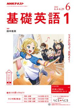 NHKラジオ 基礎英語1 2018年6月号-電子書籍
