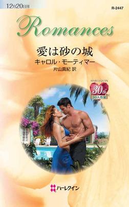 愛は砂の城-電子書籍