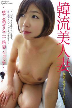 韓流美人妻 感じ過ぎる三十路妻 ジョンア 写真集-電子書籍