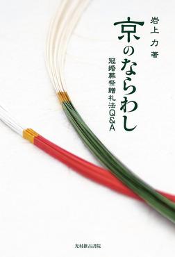 京のならわし : 冠婚葬祭贈礼法Q&A-電子書籍