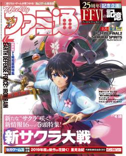 週刊ファミ通 2019年4月18日号-電子書籍