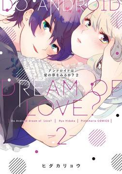 アンドロイドは愛の夢をみるか? 2【電子限定描き下ろし有】-電子書籍