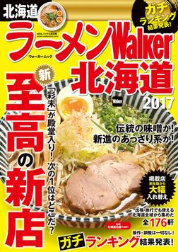 ラーメンWalker北海道2017-電子書籍