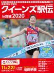 サンデー毎日増刊 (サンデーマイニチゾウカン) 実業団女子駅伝2020
