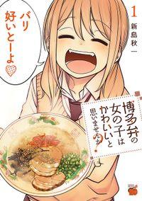 博多弁の女の子はかわいいと思いませんか?(チャンピオンREDコミックス)