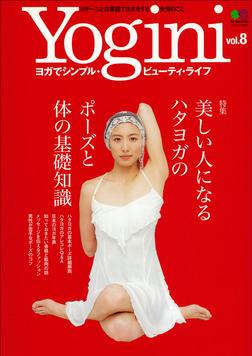 Yogini(ヨギーニ) (Vol.8)-電子書籍