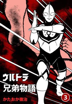ウルトラ兄弟物語 3-電子書籍