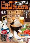 ビッグコミックオリジナル 2018年17号(2018年8月20日発売)