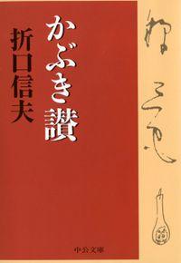 かぶき讃(中公文庫)