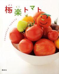 極楽トマト(講談社のお料理BOOK)