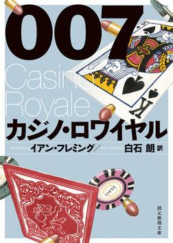 007/カジノ・ロワイヤル【白石朗訳】-電子書籍