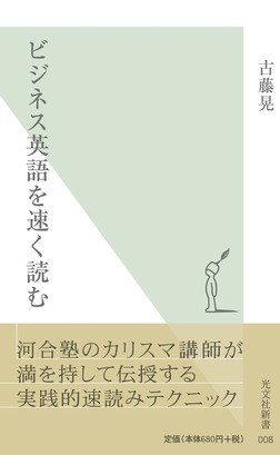 ビジネス英語を速く読む-電子書籍