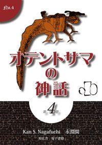 オテントサマの神話 第4巻