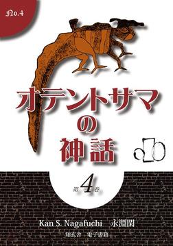 オテントサマの神話 第4巻-電子書籍