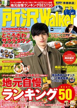 所沢Walker-電子書籍