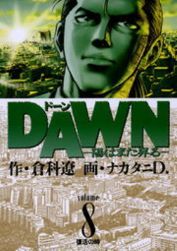 DAWN(ドーン)(8)-電子書籍