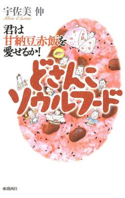 どさんこソウルフード : 君は甘納豆赤飯を愛せるか!-電子書籍