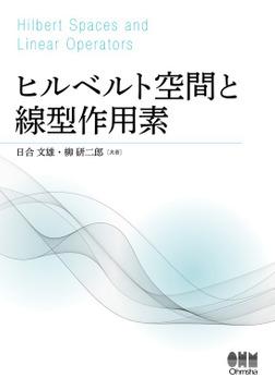 ヒルベルト空間と線型作用素-電子書籍