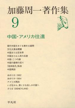 加藤周一著作集 9-電子書籍