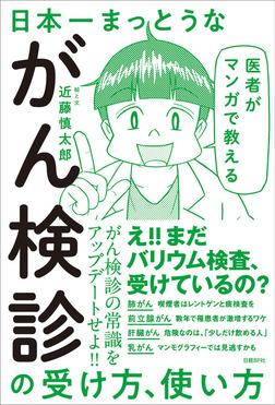 医者がマンガで教える 日本一まっとうながん検診の受け方、使い方-電子書籍