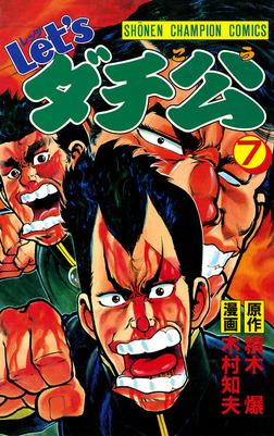 Let'sダチ公 7-電子書籍